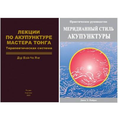 Комплект: Вэй-Че Янг. Лекции по акупунктуре Мастера Тонга + Дж. Пайрог. Меридианный стиль акупунктуры