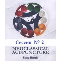 Неоклассическая акупунктура — оплата Сессии №2 (группа 3)